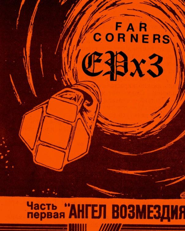 Far Corners - EP x 3